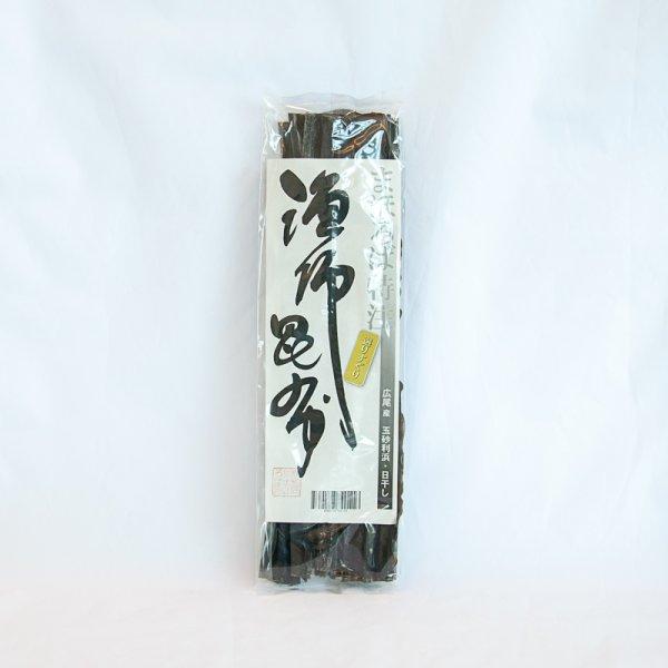 画像1: 漁師昆布(選りすぐり) (1)