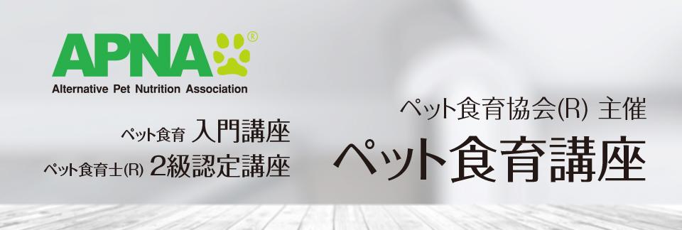 ペット食育講座(APNA)